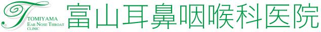 富山耳鼻咽喉科医院